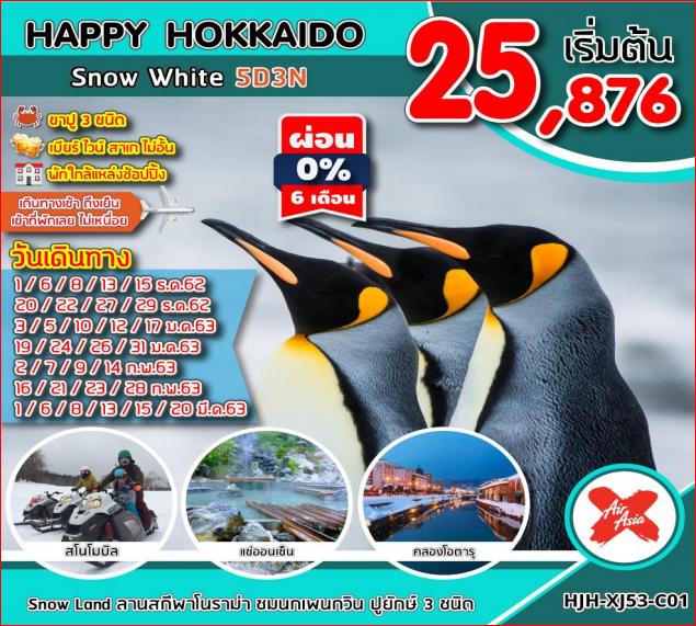 ทัวร์ญี่ปุ่น HAPPY HOKKAIDO Snow White 5วัน 3คืน