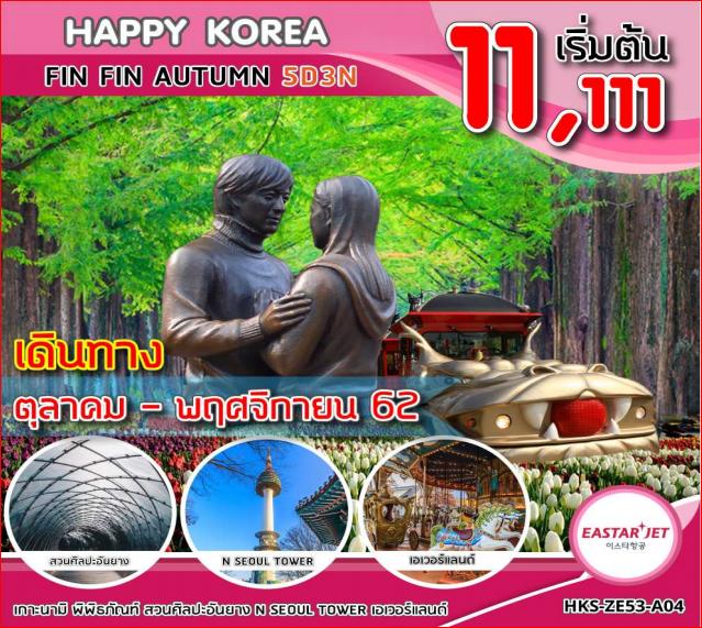 ทัวร์เกาหลี HAPPY KOREA FIN FIN AUTUMN 5วัน 3คืน