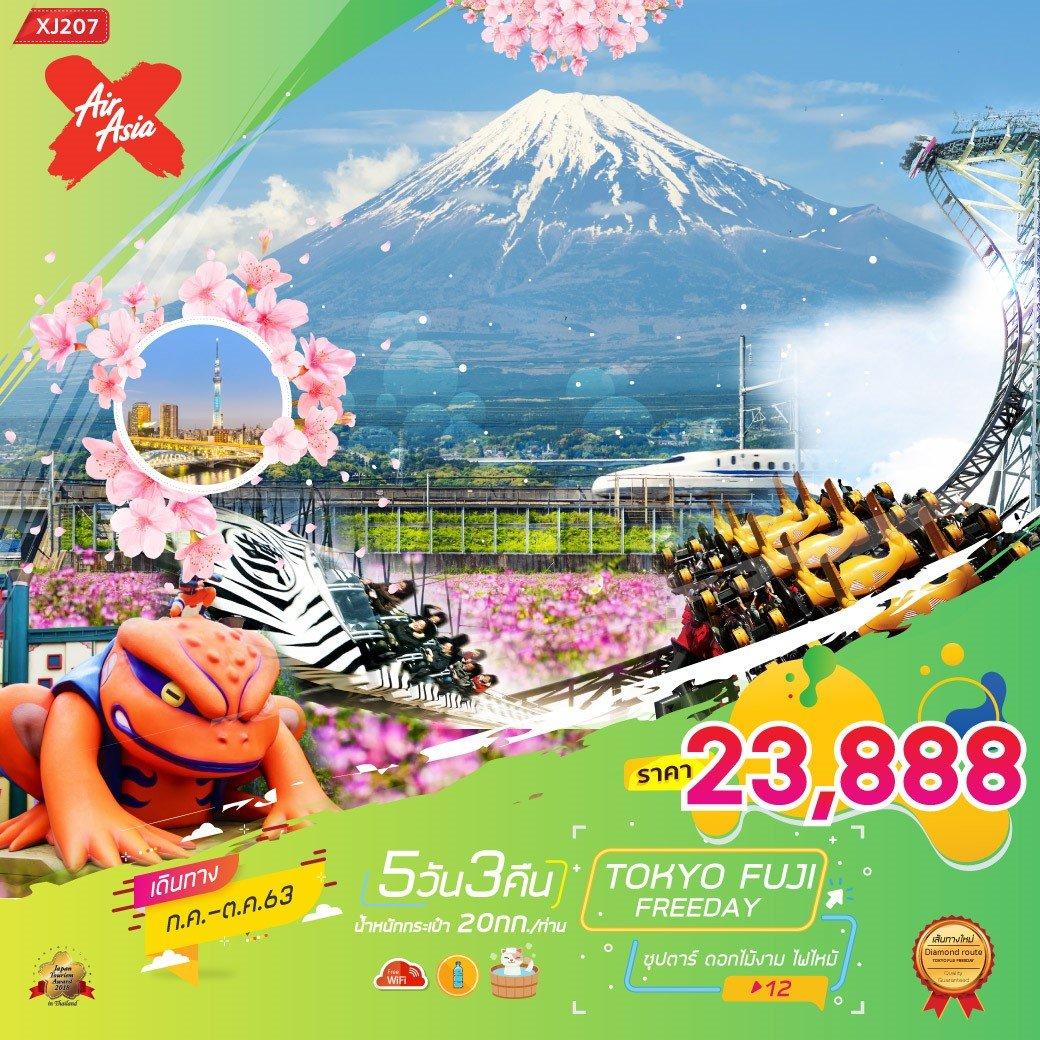 ทัวร์ญี่ปุ่น TOKYO FUJI FREEDAY 5D3N  ซุปตาร์ ดอกไม้งาม ไฟไหม้ 12 5D 3N