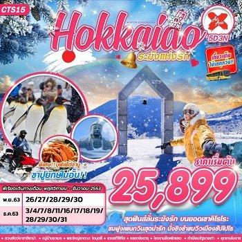 ทัวร์ญี่ปุ่น HOKKAIDO WINTER ระฆังแห่งรัก (5D3N)