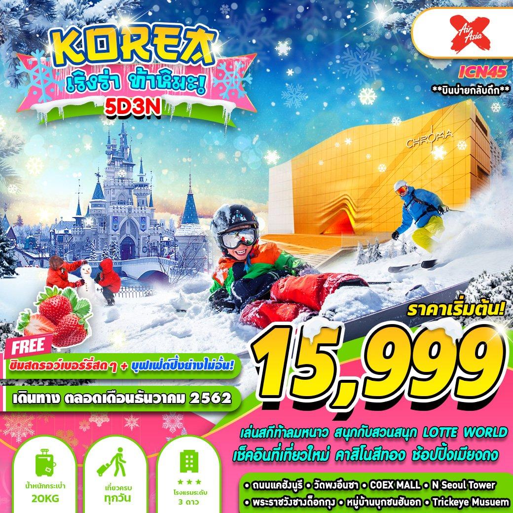 ทัวร์เกาหลี KOREA เริงร่า ท้าหิมะ! 5D3N (GS)