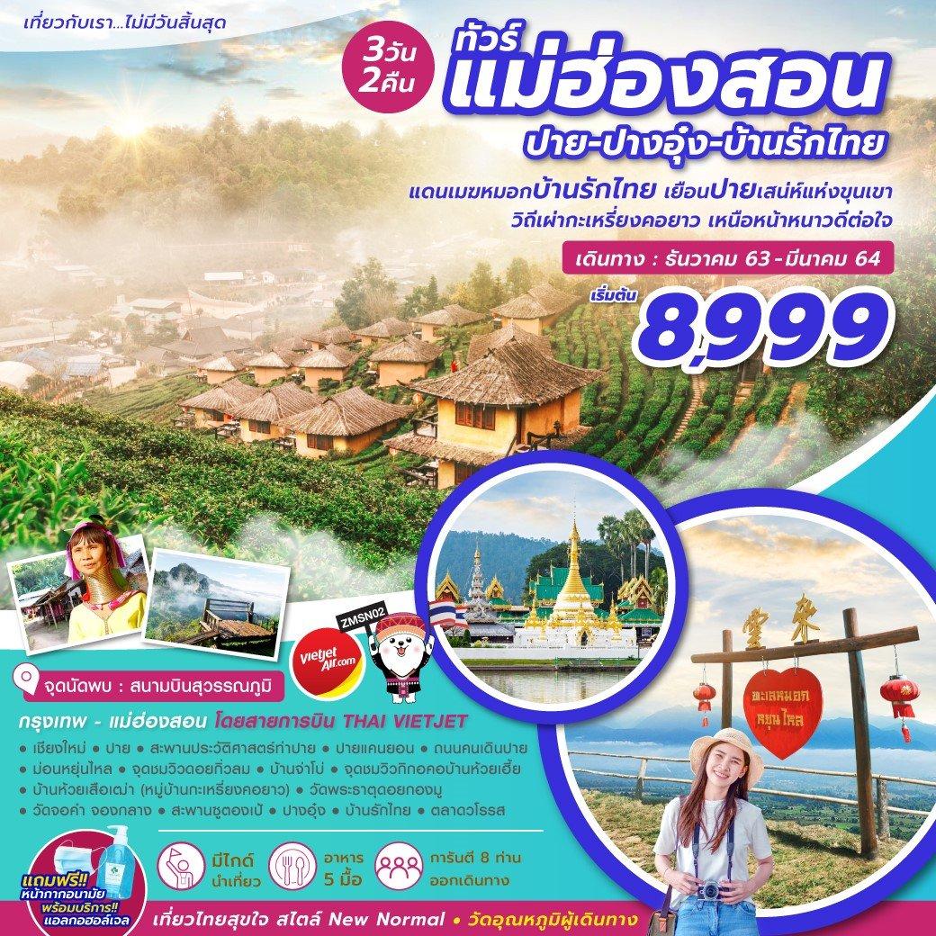 ทัวร์แม่ฮ่องสอน ปาย ปางอุ๋ง บ้านรักไทย 3วัน2คืน(ZE)