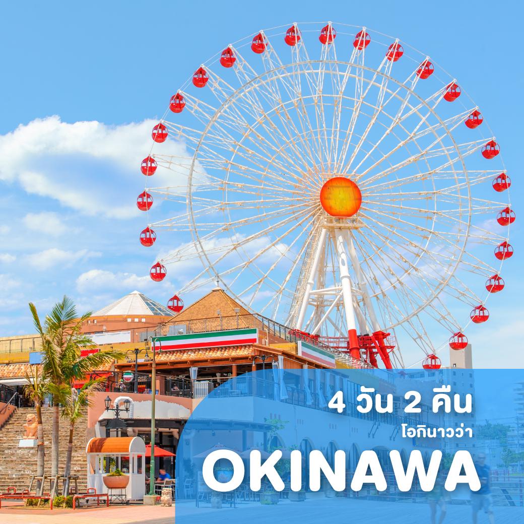 ทัวร์ญี่ปุ่น OKINAWA ซุปตาร์ ฮูลา ฮูล่า 3 4 วัน 2 คืน MM ( TTNT )