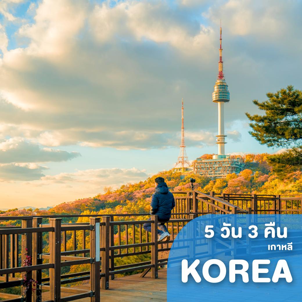 ทัวร์เกาหลี ULTRA AUTUMN SEOUL SEOUL 5 วัน 3 คืน LJ ( TVKD )