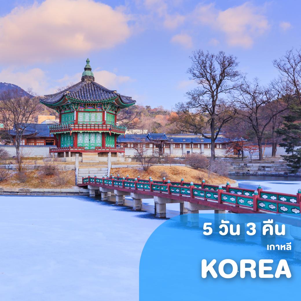 ทัวร์เกาหลี KOREA XJ บินบ่าย กลับดึก KOREA เริงร่า ท้าหิมะ! 5 วัน 3 คืน (ICN45)