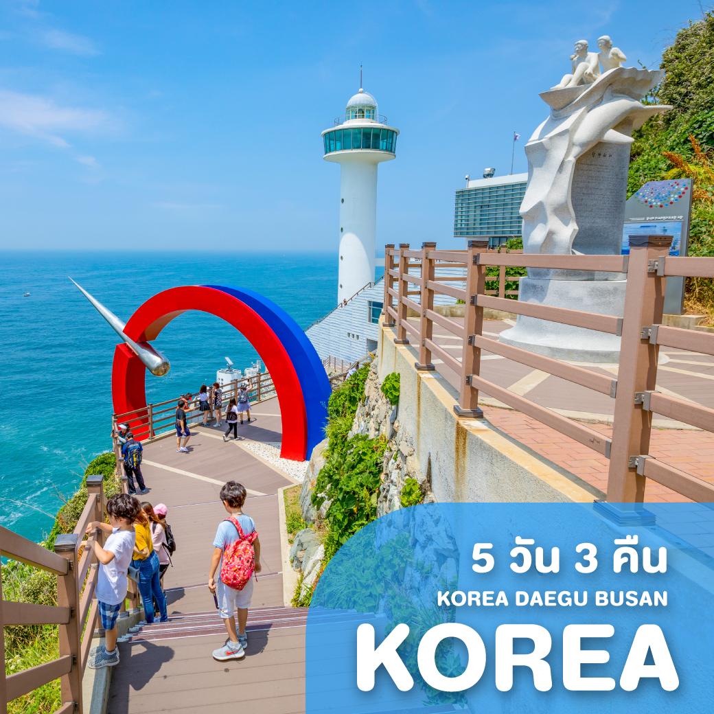 ทัวร์เกาหลี HI KOREA DAEGU x BUSAN PREMIUM