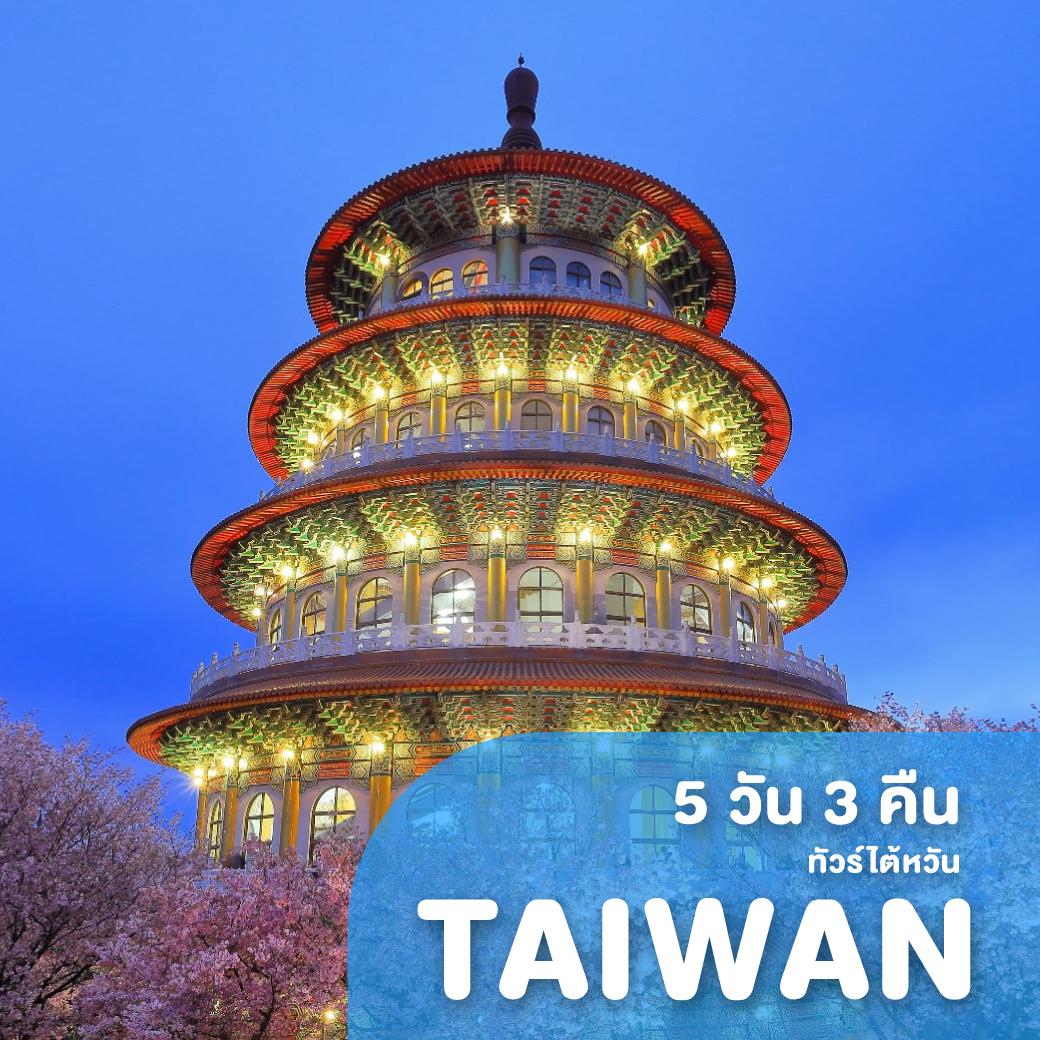 ทัวร์ไต้หวัน TAIWAN SAKURA
