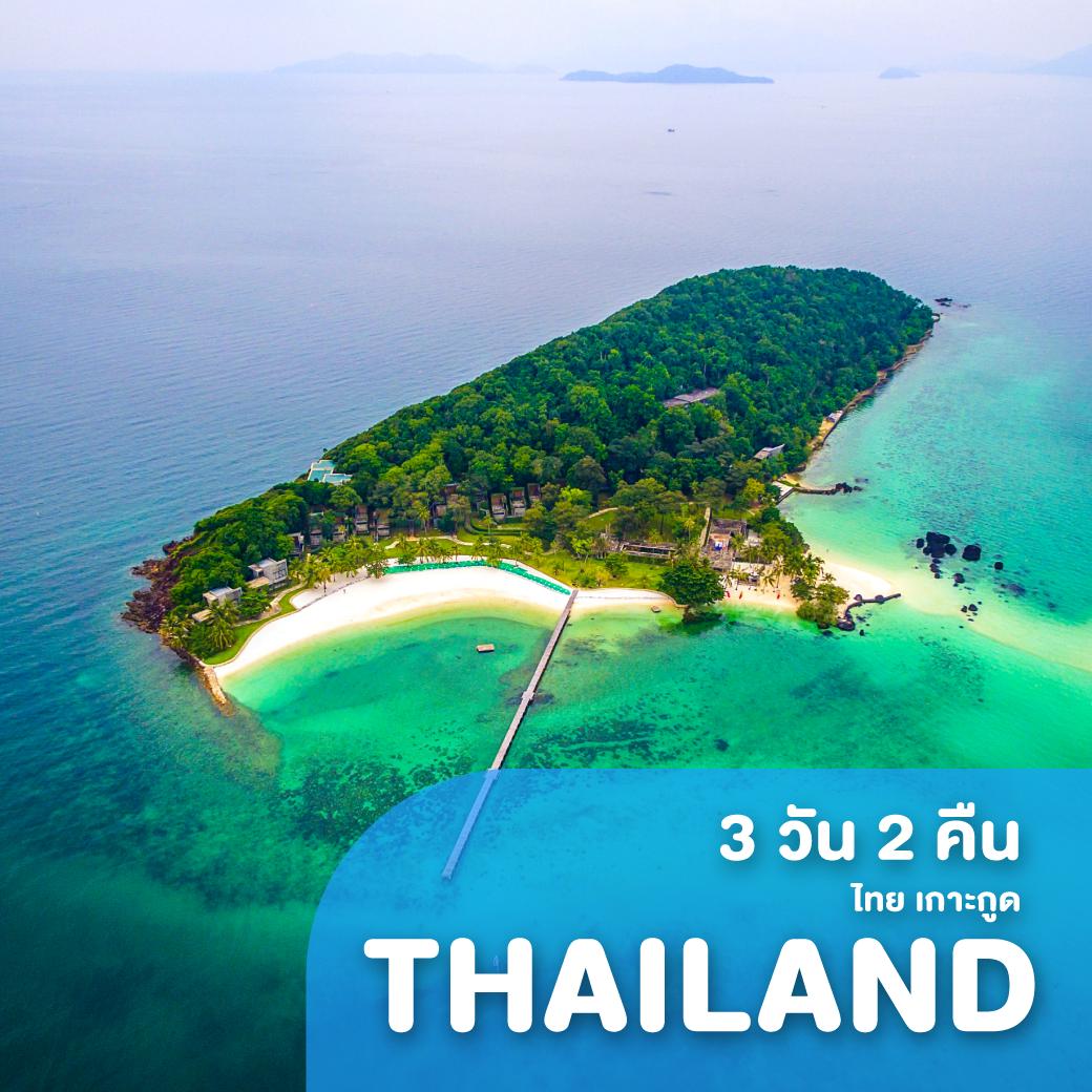 ทัวร์ไทย เกาะกูด GOOD VIEW 1 แถม 1