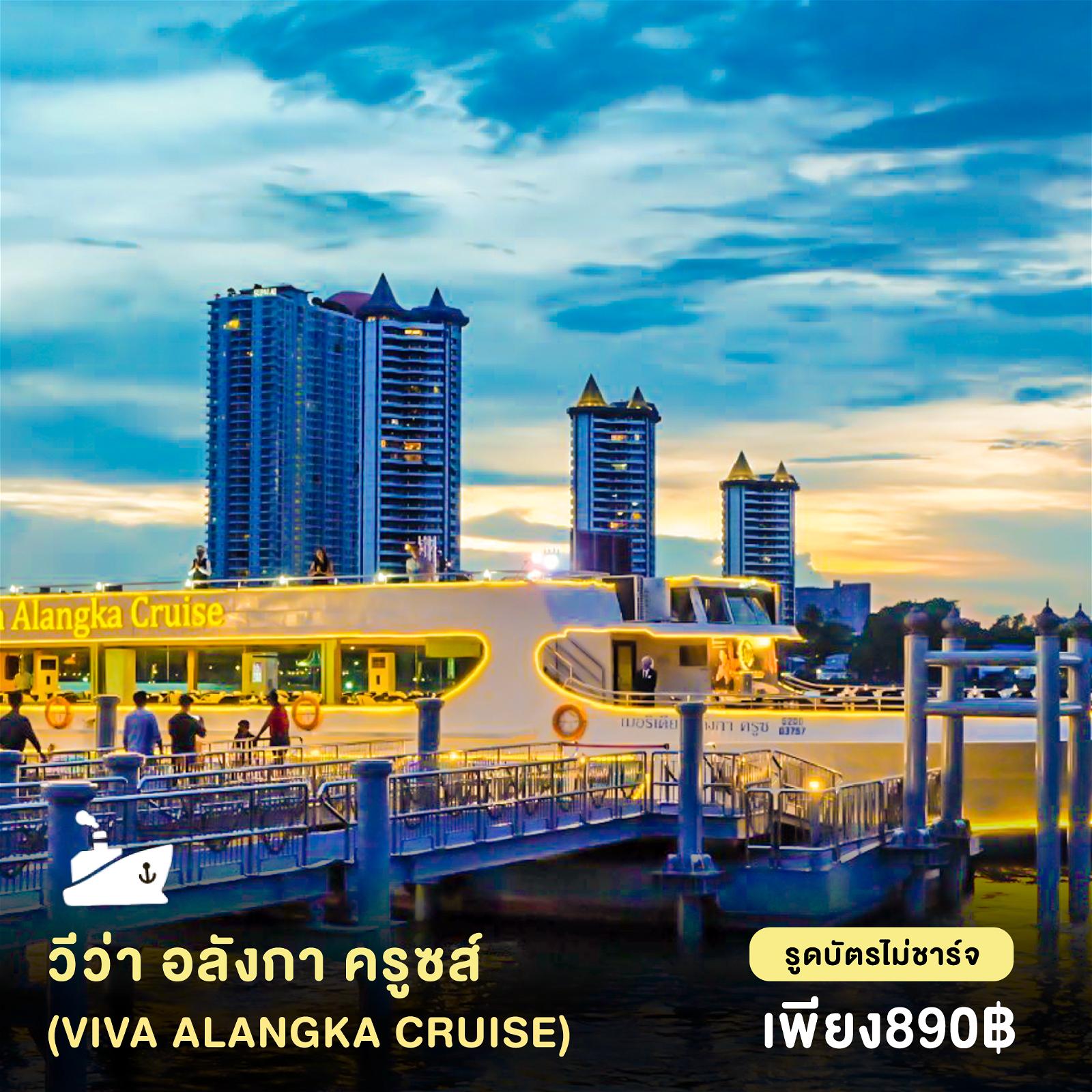 ดินเนอร์ล่องเรือวิว่าอลังกา ครูซส์ (VIVA ALANGKA CRUISE)