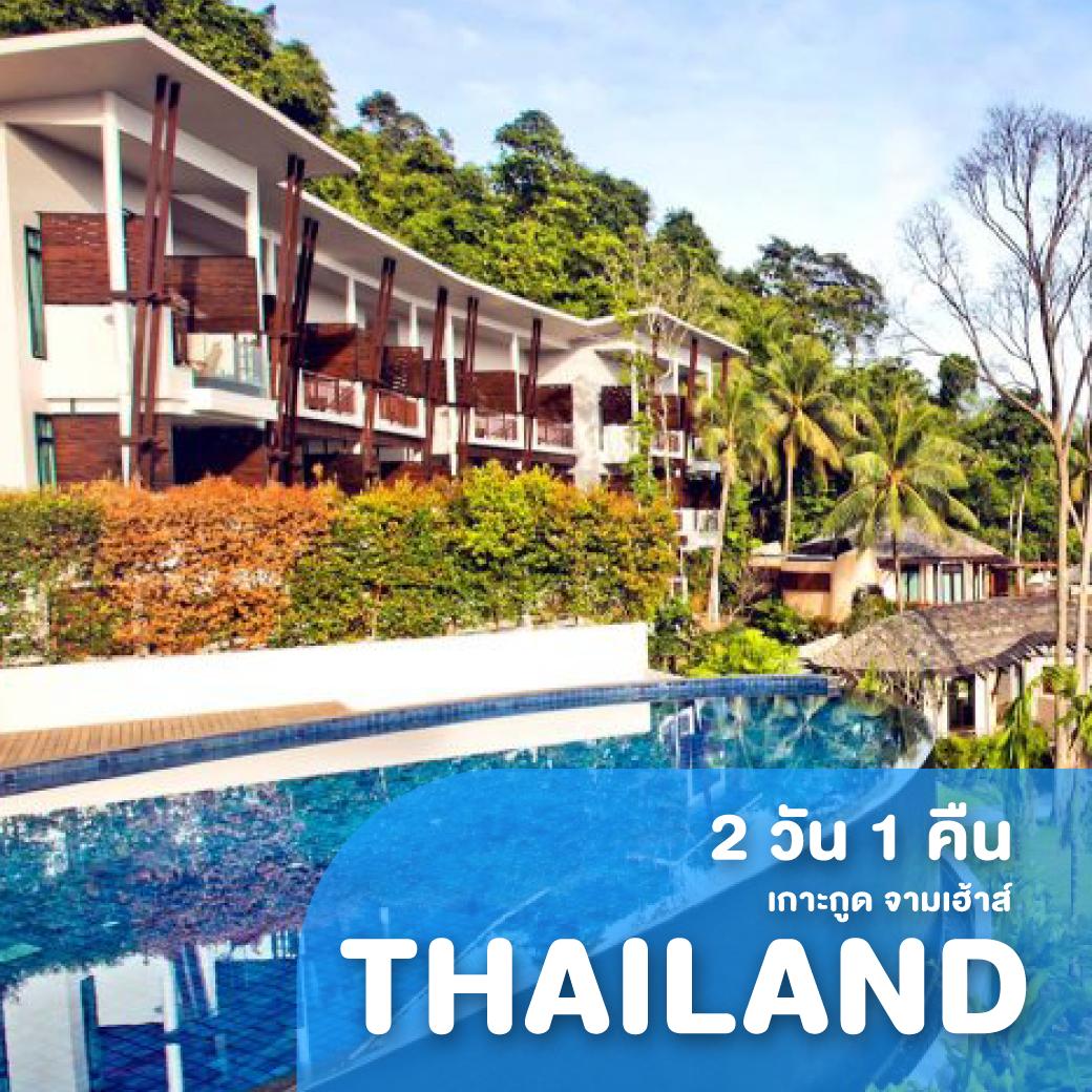 ทัวร์ไทย เกาะกูด จามเฮ้าส์