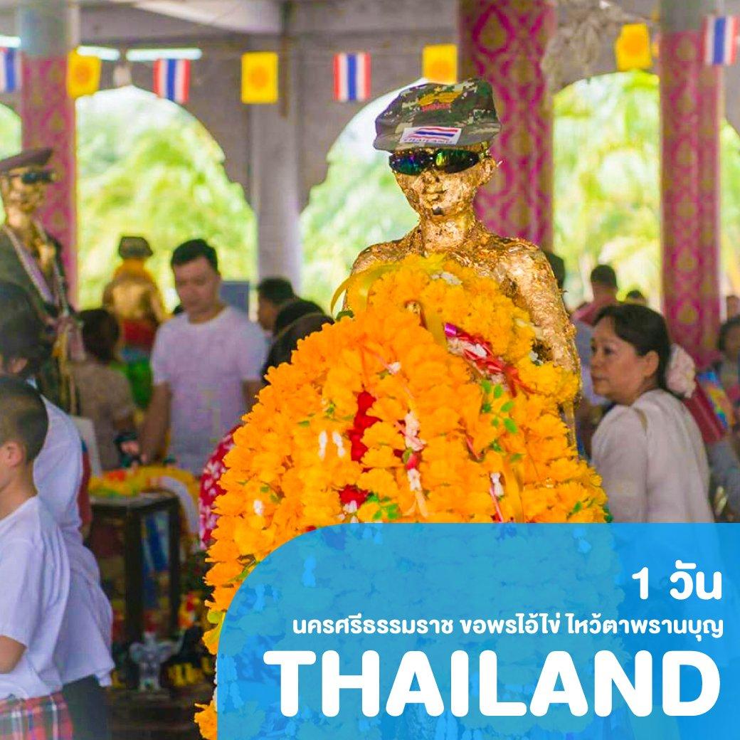 ทัวร์ไทย นครศรีธรรมราช ONE DAY TRIP ขอพรไอ้ไข่ ไหว้ตาพรานบุญ