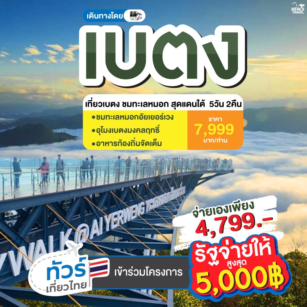 ทัวร์เที่ยวไทย เที่ยวเบตง ชมทะเลหมอก สุดแดนใต้ **เข้าร่วมทัวร์เที่ยวไทย**