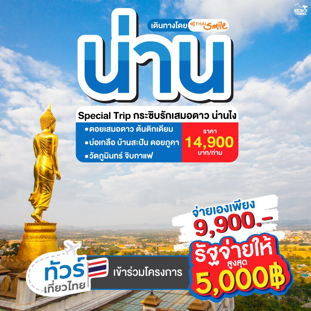 ทัวร์เที่ยวไทย Special Trip กระซิบรักเสมอดาว น่านไง**เข้าร่วมทัวร์เที่ยวไทย**