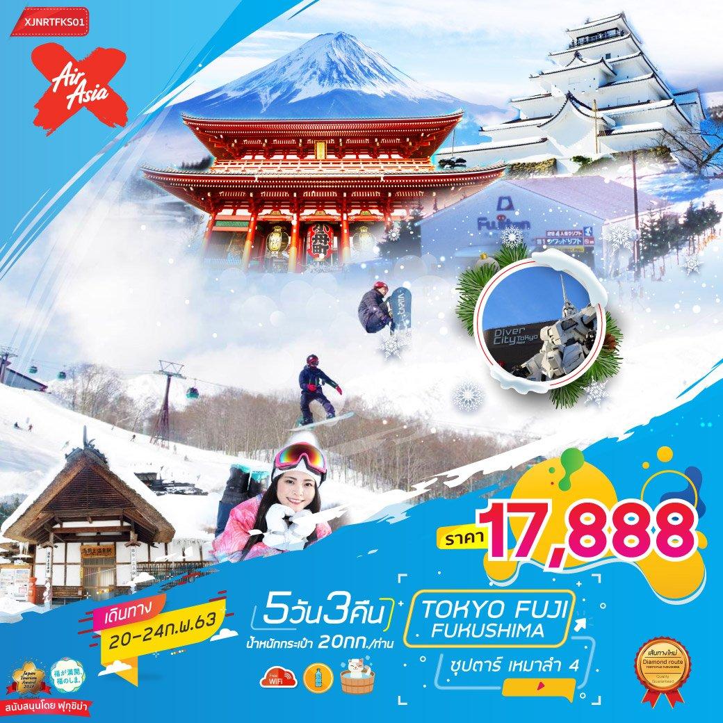 TOKYO FUJI FUKUSHIMA 5D3N  ซุปตาร์ เหมาลำ  เดินทางเดือน 20-24 กุมภาพัธ์ 2563