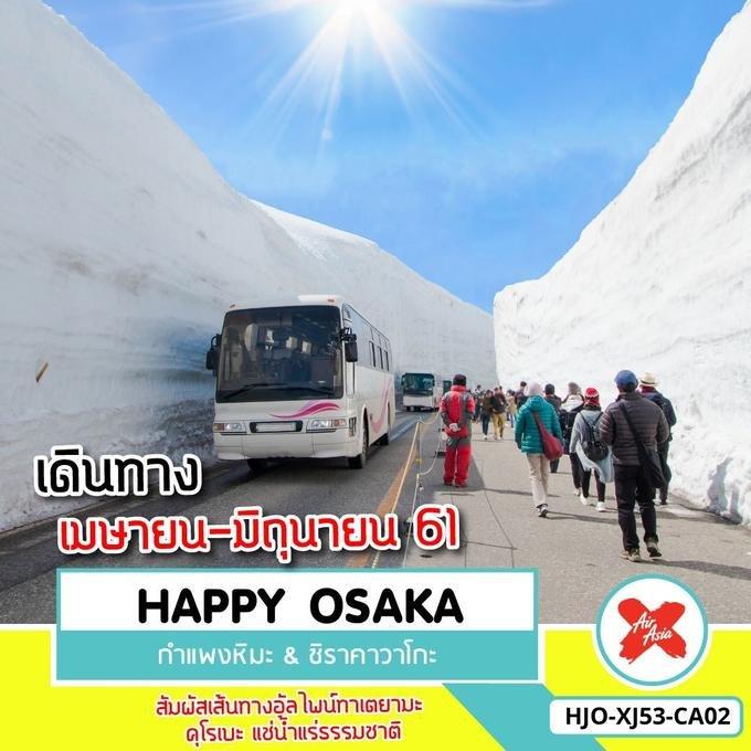 ทัวร์โอซาก้า HJO-Xj53-CA02  HAPPY OSAKA กำแพงหิมะ & ชิราคาวาโกะ