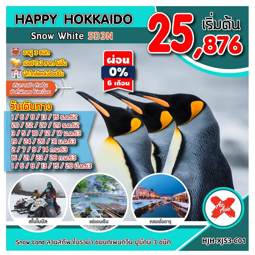 HJH-XJ53-C01 HAPPY HOKKAIDO Snow White UP DATE 13/09/2019