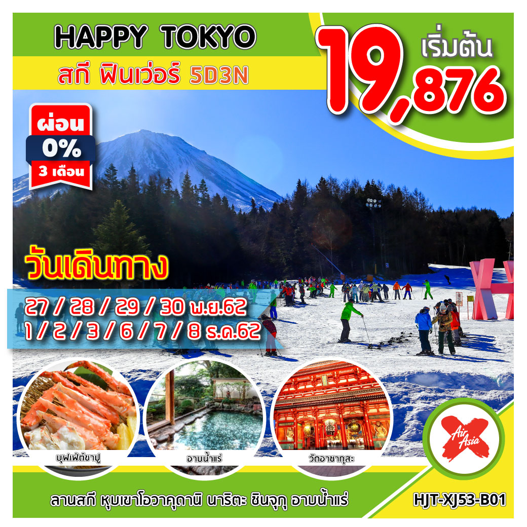 HJT-XJ53-B01 HAPPY TOKYO สกี ฟินเว่อร์