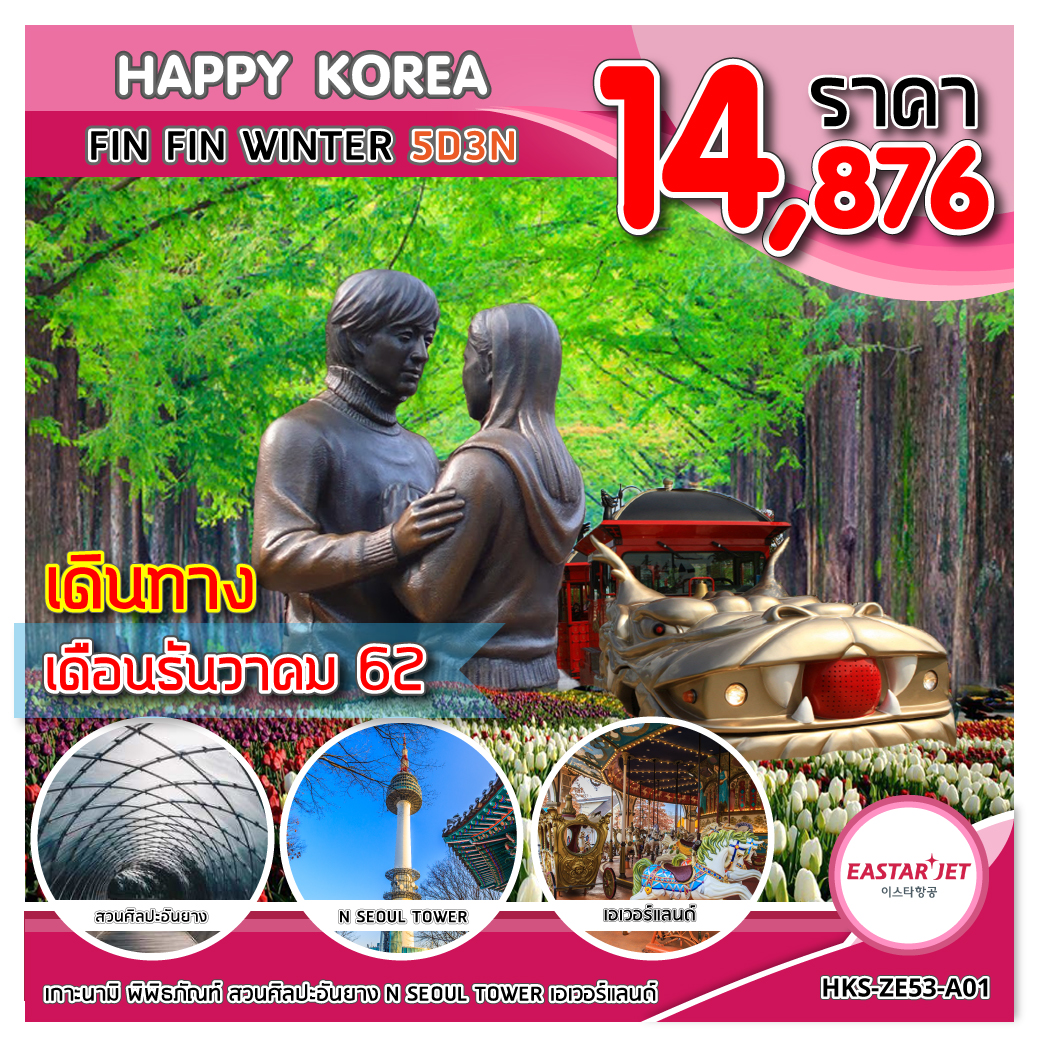 ทัวร์เกาหลี HKS-ZE53-A01 HAPPY KOREA FIN FIN WINTER