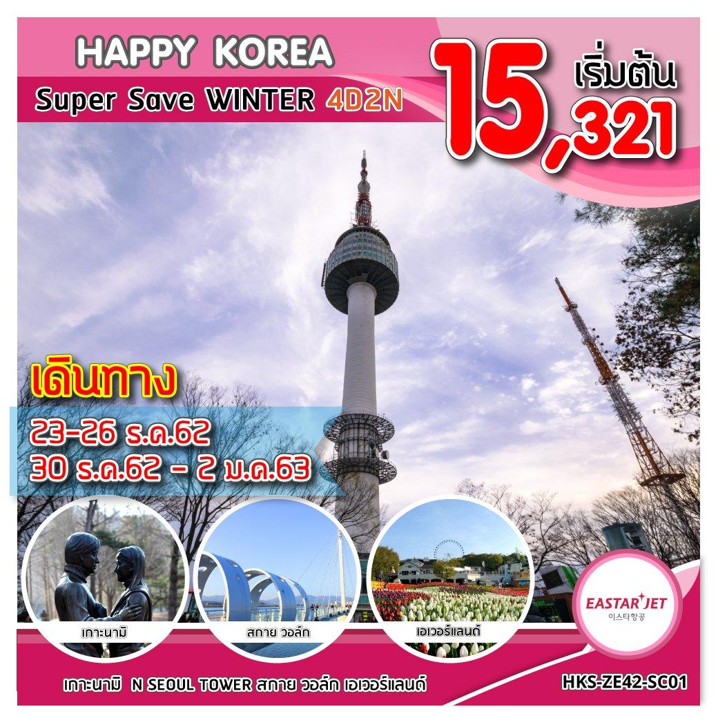 ทัวร์เกาหลี HKS-ZE42-SC01 HAPPY KOREA Super Save WINTER