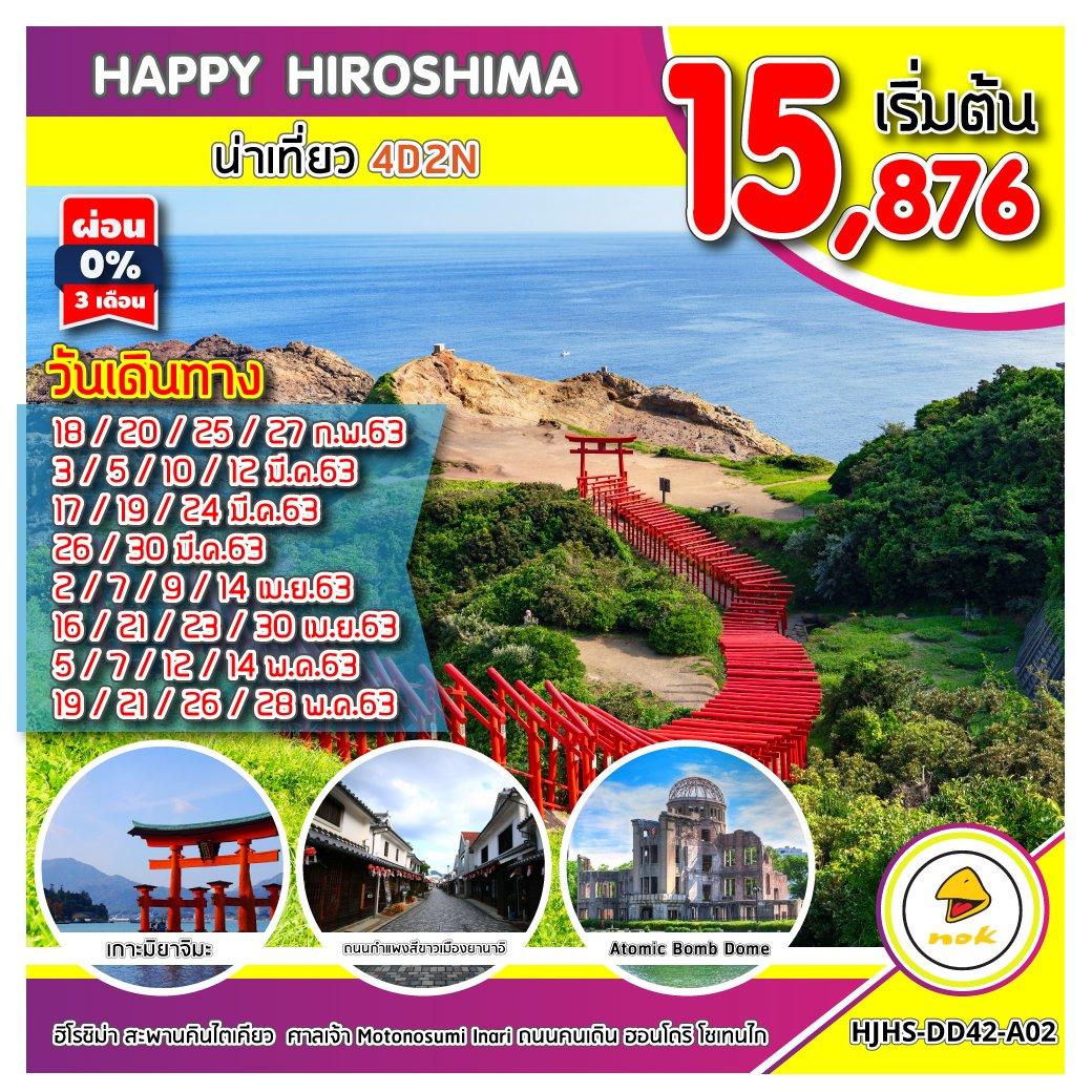ทัวร์ญี่ปุ่น [ HJHS-DD42-A02 ] ทัวร์ญี่ปุ่น HAPPY HIROSHIMA น่าเที่ยว 4D2N