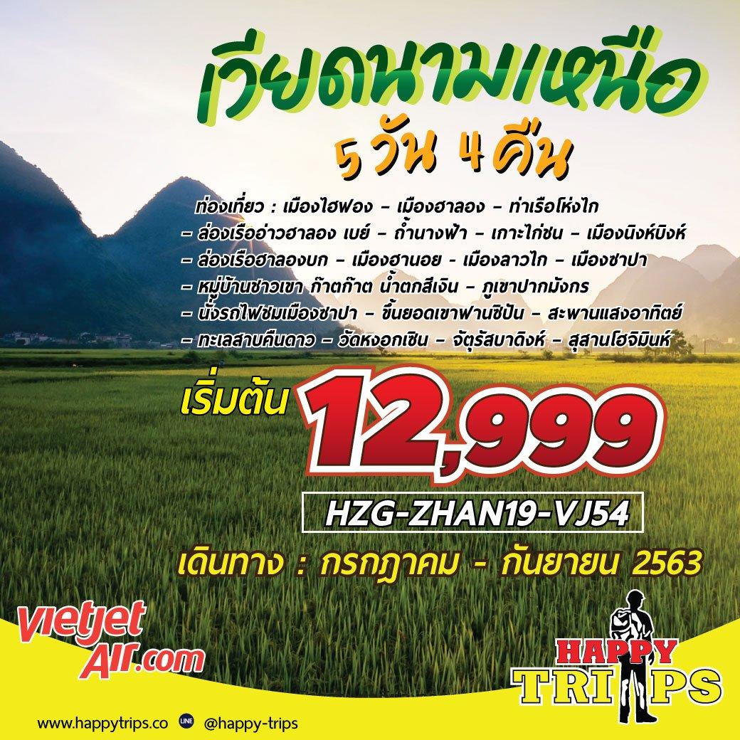 HZG-ZHAN19-VJ54 ทัวร์เวียดนามเหนือ ฮานอย ซาปา ฮาลอง นิงห์บิงห์ 5D4N
