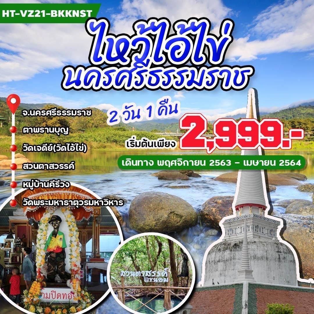 HT-VZ21-BKKNST นครศรีธรรมราช