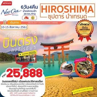 HIROSHIMA SHIMANE ซุปตาร์ นำเทรนด์ 6D4N