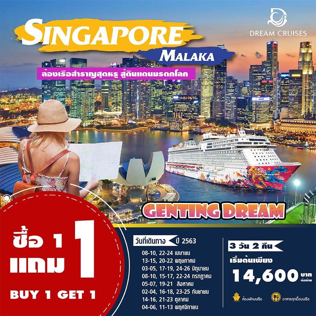 (Cruise Only) 3 วัน 2 คืน ซื้อ 1 แถม 1 เส้นทางสิงคโปร์-พอตดิกสัน (มะละกา) - สิงคโปร์