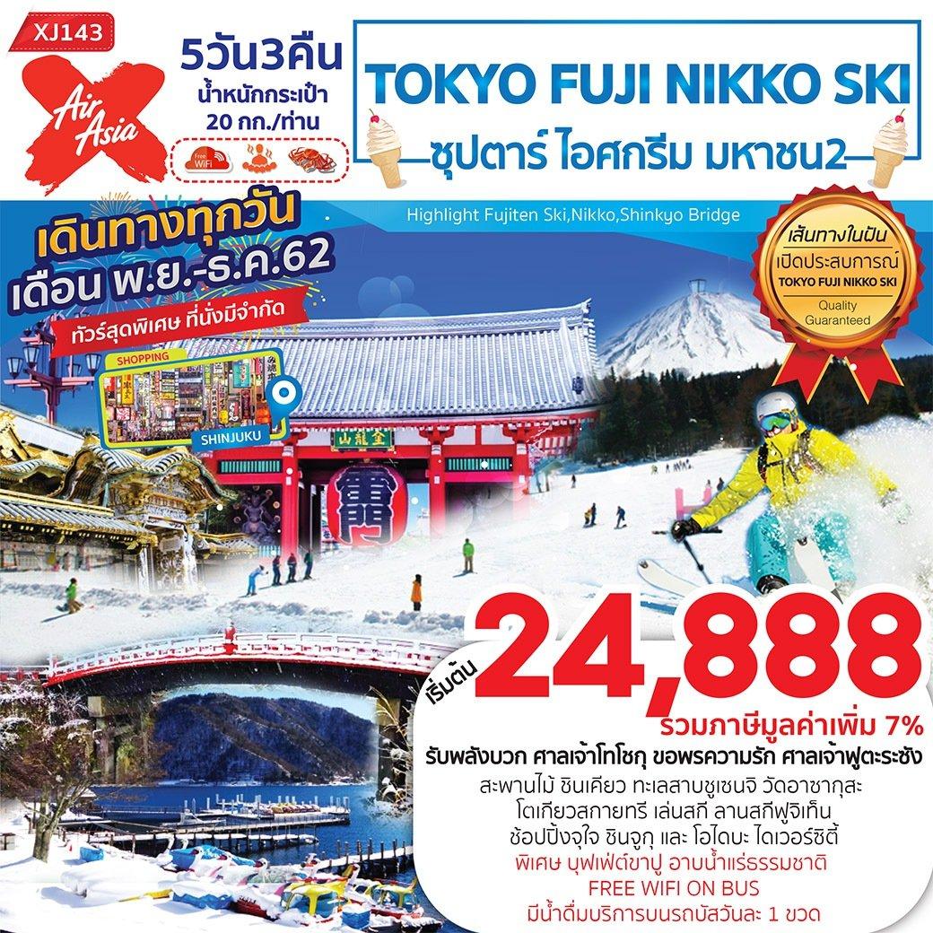 ทัวร์ญี่ปุ่น XJ143 TOKYO FUJI NIKKO SKI 5D3N ซุปตาร์ ไอศกรีม มหาชน2