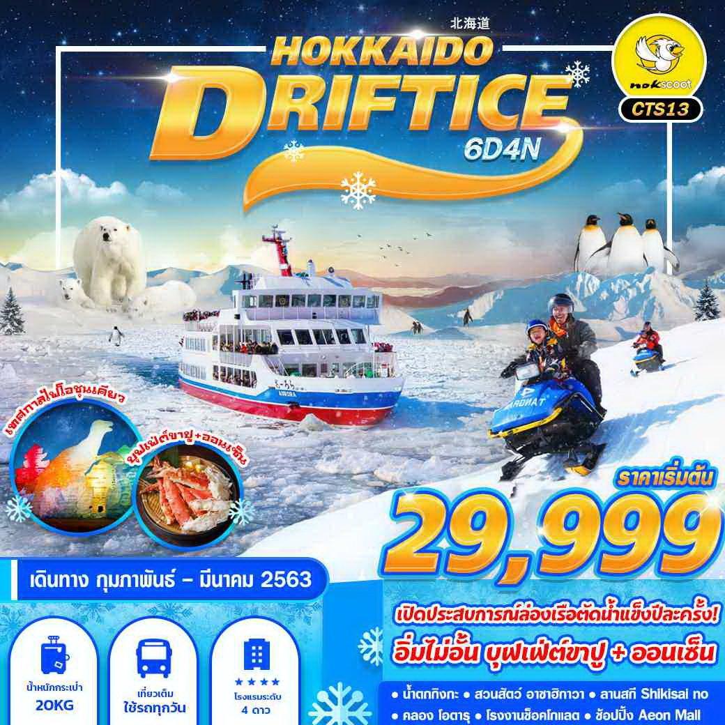 ทัวร์ญี่ปุ่น ฮอกไกโด CTS13 XW HOKKAIDO DRIFT ICE  6D4N (FEB-MAR)
