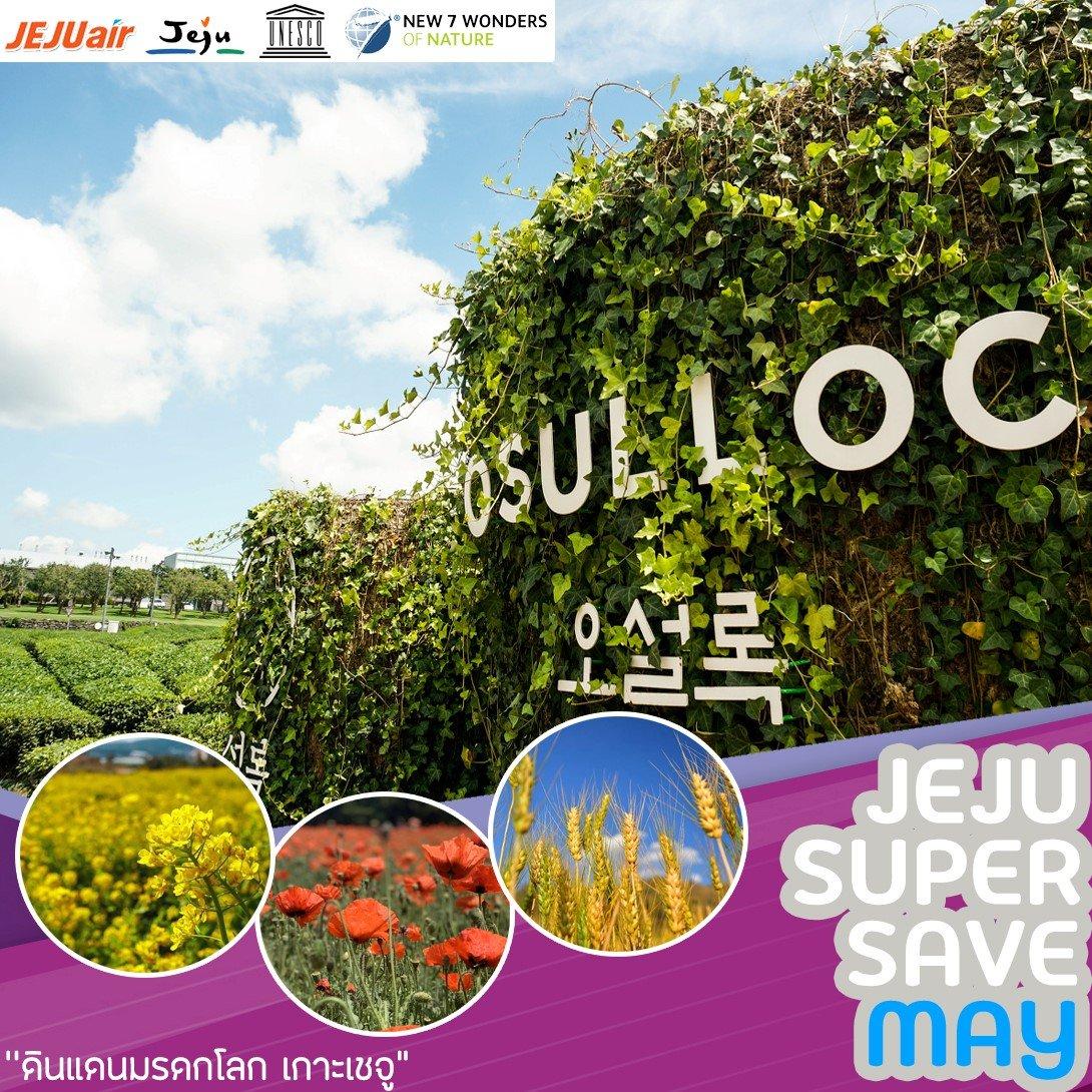 ทัวร์เชจู ทัวร์เกาหลี :JEJU SUPER SAVE IN MAY