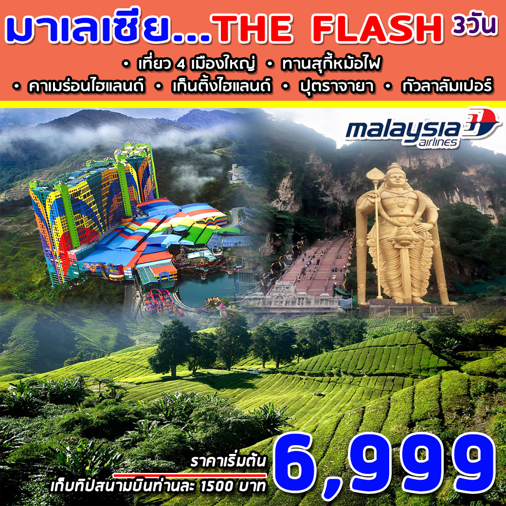 SUPERB THE FLASH MALAYSIA 3DAYS 2NIGHTS