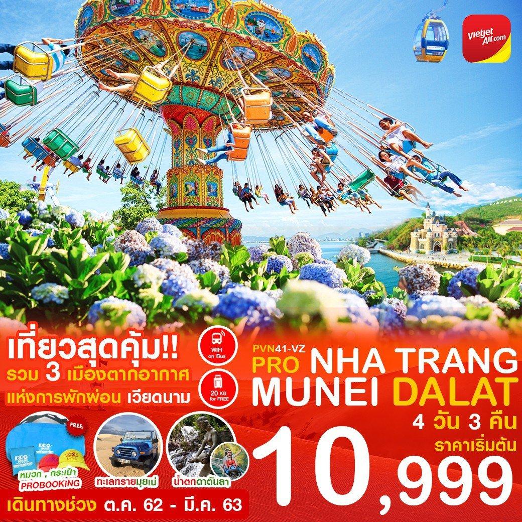 เวียดนามใต้ ดาลัด มุยเน่ สวนสนุก Vin Pearl 4วัน