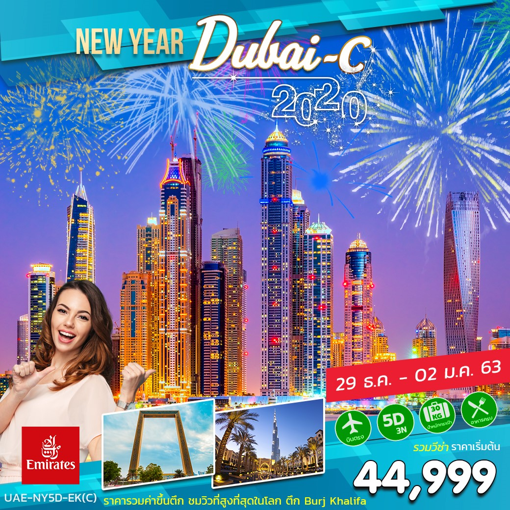 NEW YEAR DUBAI 5DAYS 3NIGHT