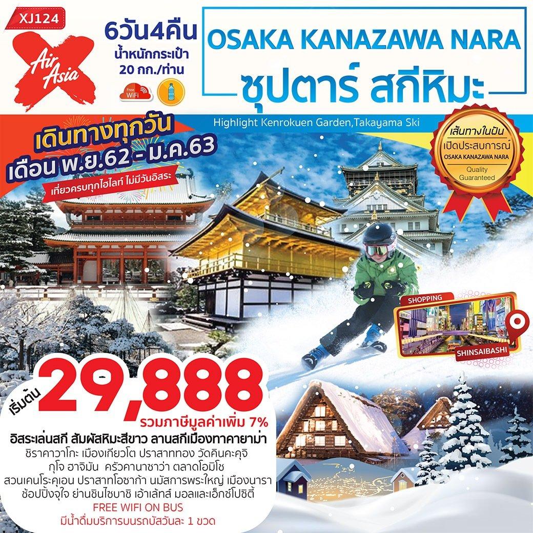 ทัวร์ญี่ปุ่น [ XJ124] Osaka Kanazawa Nara ซุปตาร์ สกีหิมะ 6D4N