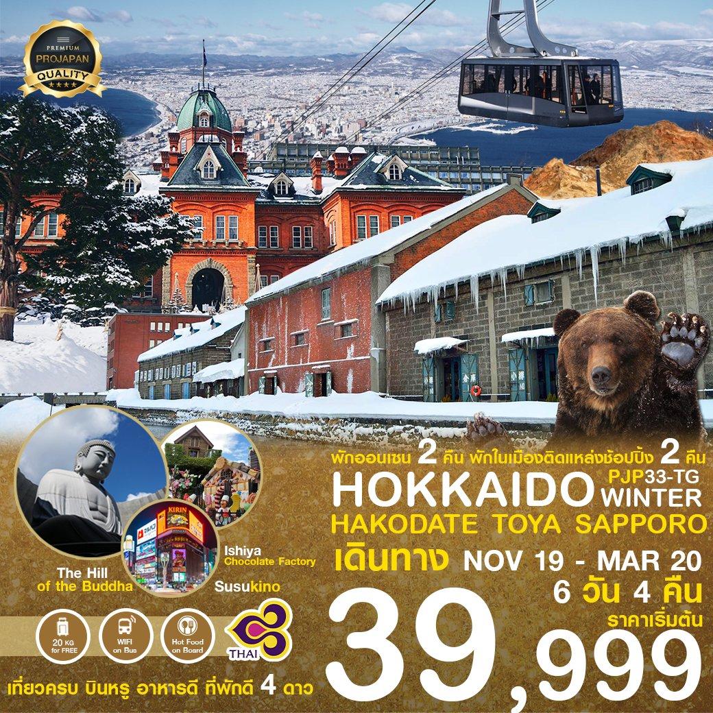 ทัวร์ญี่ปุ่น [ PJP33-TG ] PRO HOKKAIDO HAKODATE TOYA SAPPORO WINTER 6D4N