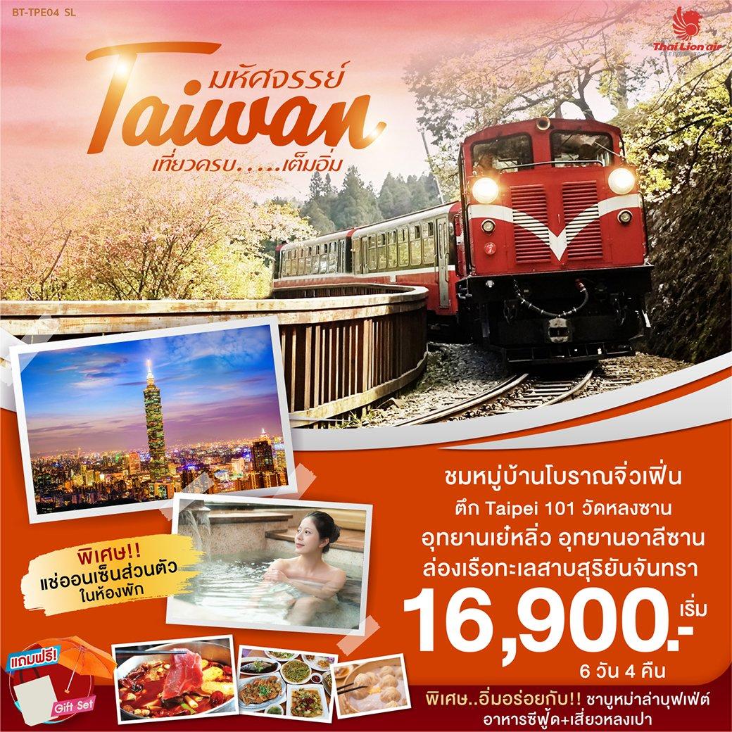 ทัวร์ไต้หวัน [ BT-TPE04_SL ] ไต้หวัน มหัศจรรย์....Taipei เที่ยวครบเต็มอิ่ม 6D4N