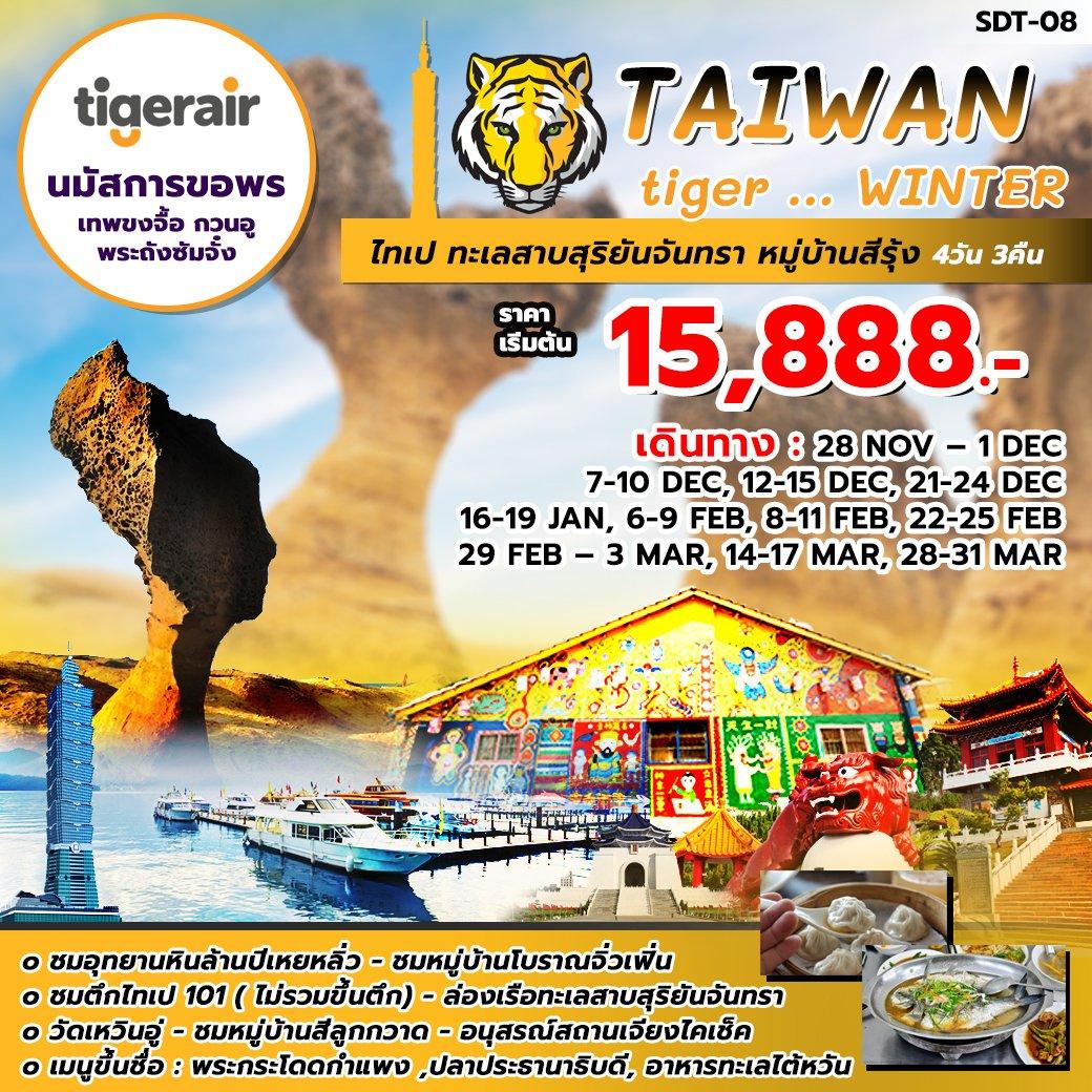 ทัวร์ไต้หวัน [ SDT-08 ] TAIWAN TIGER WINTER 4D3N
