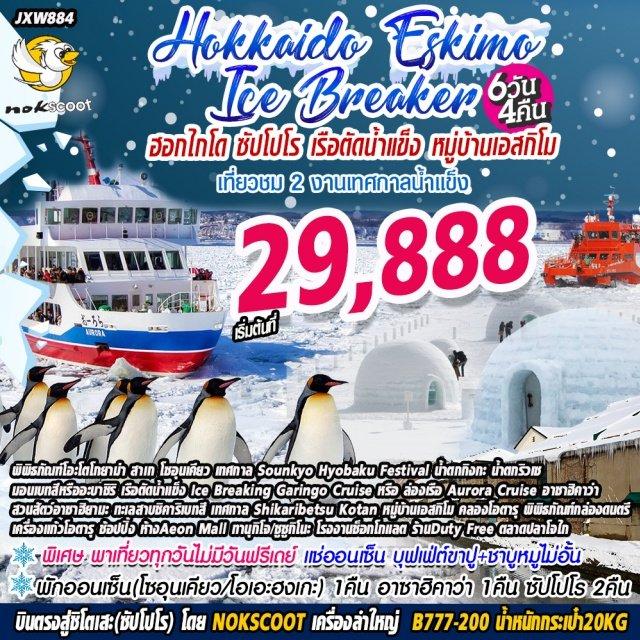 ทัวร์ฮอกไกโด [ JXW884 ] ทัวร์ญี่ปุ่น HOKKAIDO ESKIMO ICE BREAKER ซัปโปโร เรือตัดน้ำแข็ง หมู่บ้านเอสกิโม 6D4N