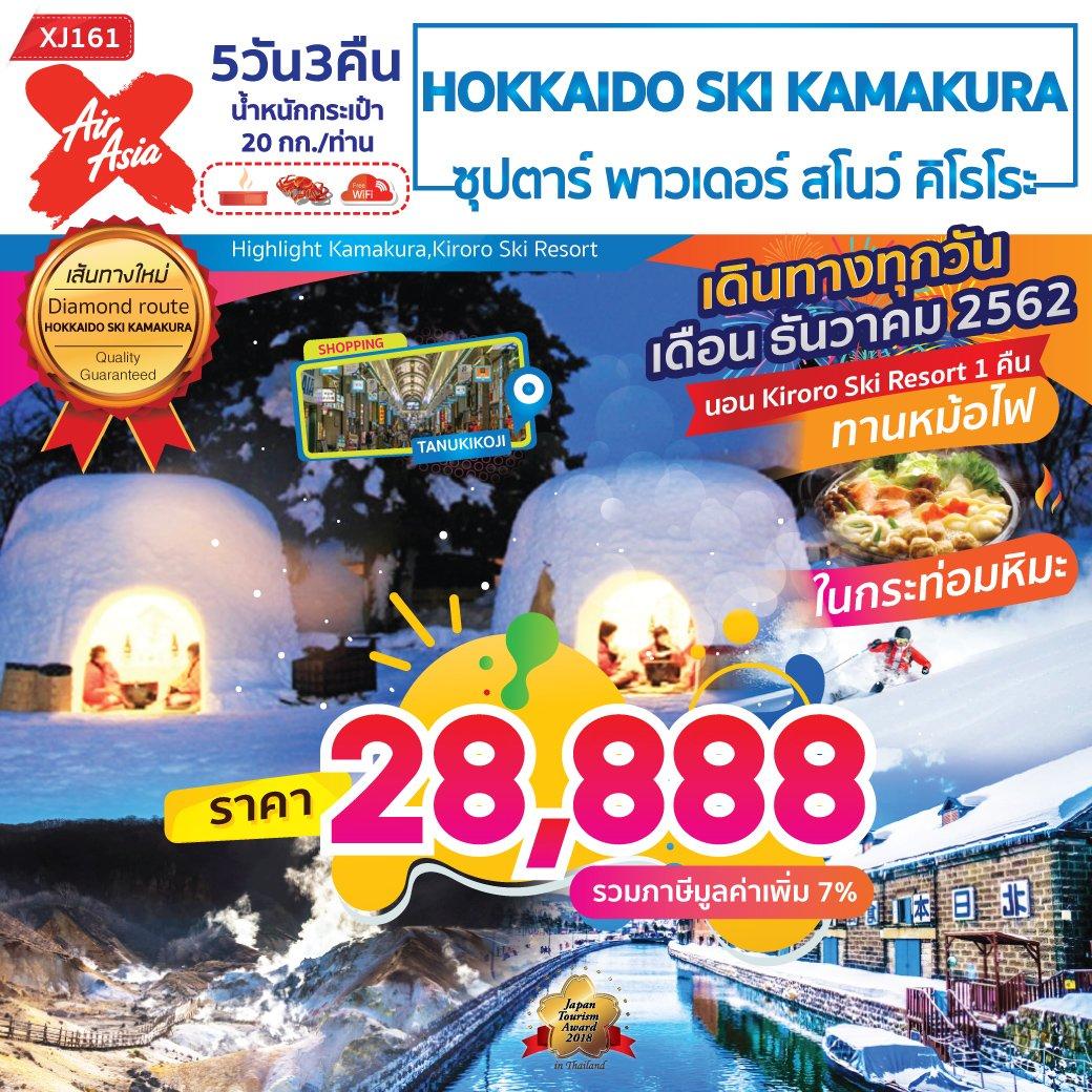 ทัวร์ฮอกไกโด [ XJ161 ] ทัวร์ญี่ปุ่น HOKKAIDO SKI KAMAKURA 5D3N ซุปตาร์ พาวเดอร์ สโนว์ คิโรโระ