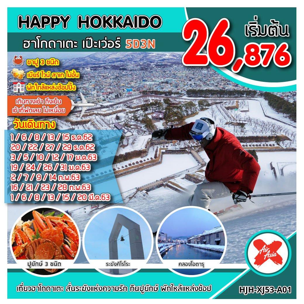 ทัวร์ฮอกไกโด [ HJH-XJ53-A01 ] ทัวร์ญี่ปุ่น HAPPY HOKKAIDO ฮาโกดาเตะ เป๊ะเว่อร์ 5D3N