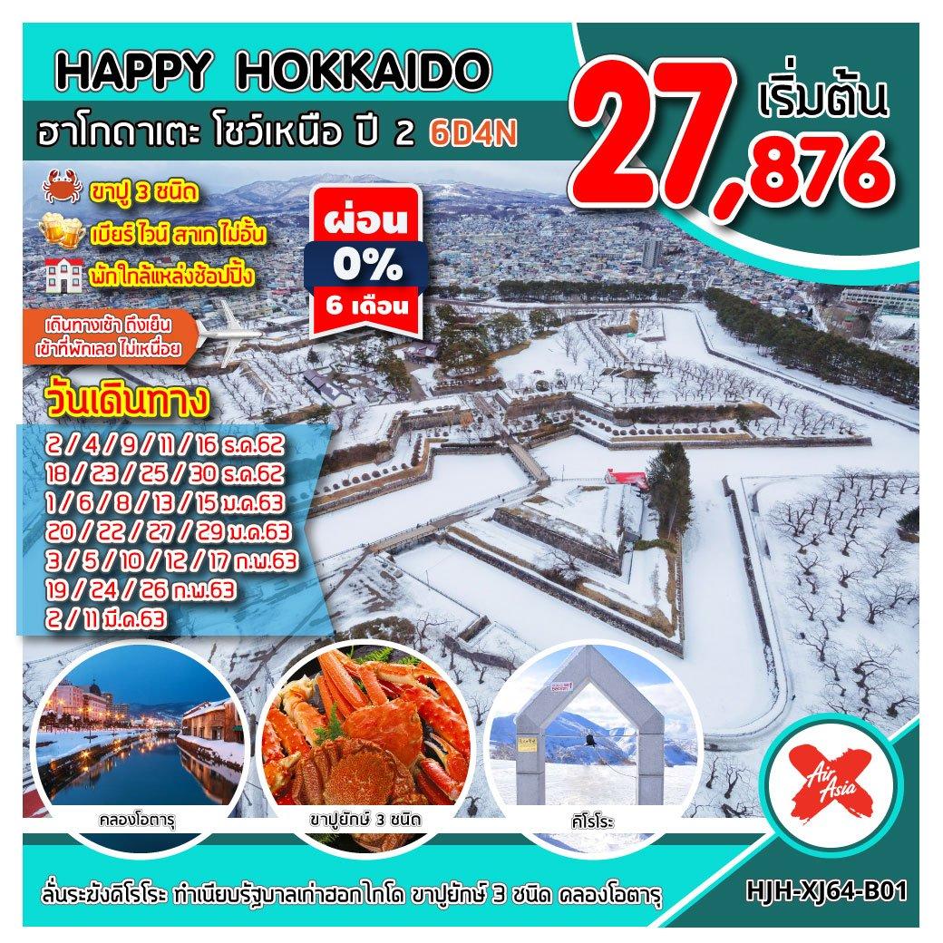 ทัวร์ฮอกไกโด [ HJH-XJ64-B01 ] ทัวร์ญี่ปุ่น HAPPY HOKKAIDO ฮาโกดาเตะ โชว์เหนือ ปี 2 6D4N