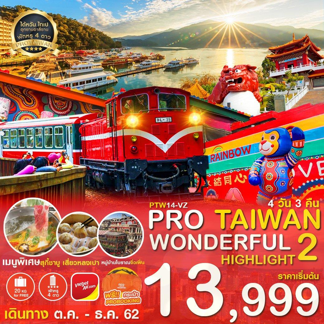 ทัวร์ไต้หวัน [ PTW14-VZ ] ไต้หวัน PRO TAIWAN WONDERFUL 2 HIGHLIGHT 4D3N