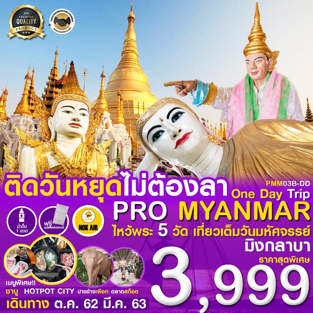 ทัวร์พม่า [ PMM03B-DD ] พม่า PRO MYANMAR ไหว้พระ 5วัด เที่ยวเต็มวันมหัศจรรย์ มิงกลาบา