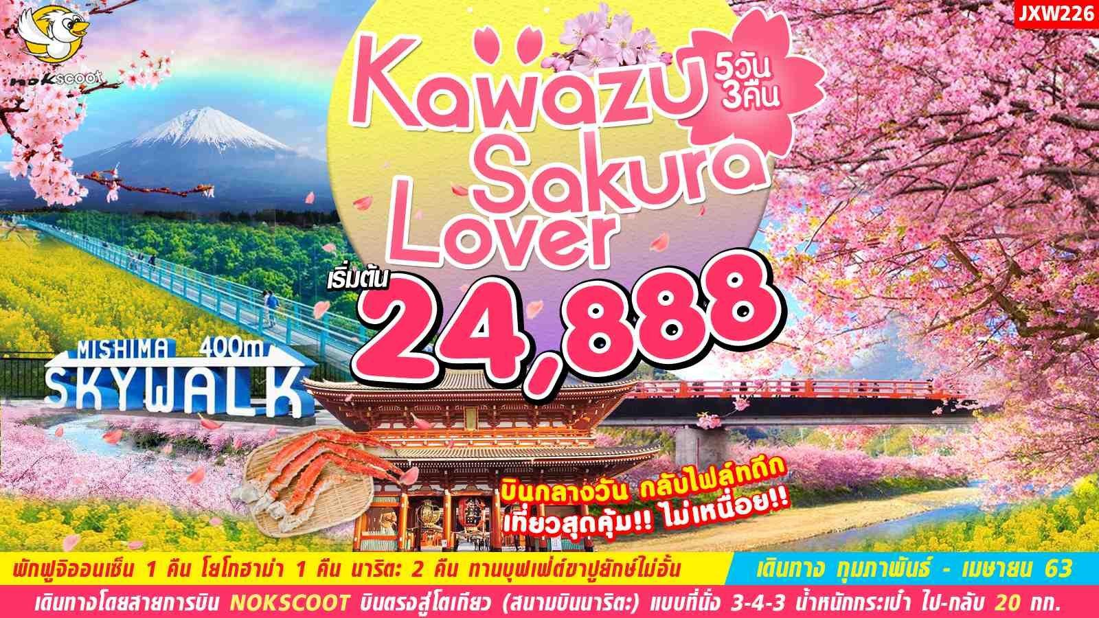 ทัวร์ญี่ปุ่น [ JXW226 ] ทัวร์โตเกียว KAWAZU SAKURA LOVER โตเกียว ฟูจิ คาวาสึ ฟูจิสกี โยโกฮาม่า 6D4N