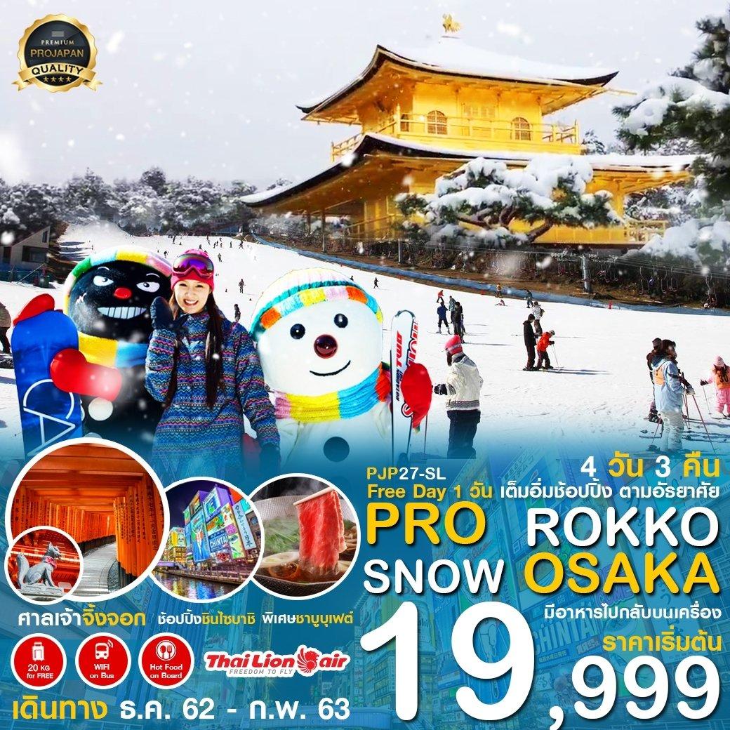 ทัวร์ญี่ปุ่น [ PJP27-SL ] ญี่ปุ่น PRO ROKKO SNOW OSAKA KYOTO 4D3N