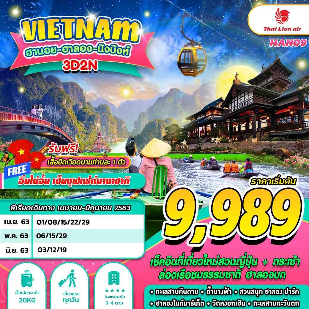 ทัวร์เวียดนาม [ HAN09 ] ทัวร์เวียดนาม ฮานอย นิงบิงห์ ฮาลอง ปาร์ค BY SL 3D2N