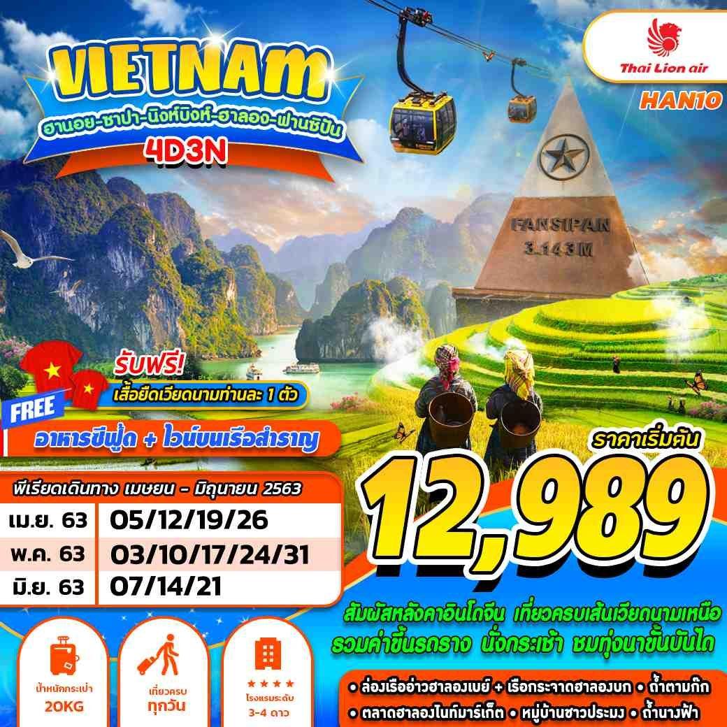 ทัวร์เวียดนาม [ HAN10 ] ทัวร์เวียดนาม ซาปา นิงบิงห์ ฮาลอง BY SL 4D3N