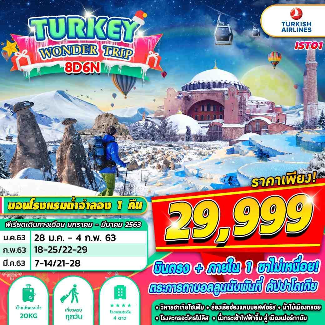 ทัวร์ตุรกี [ IST01 ] ตุรกี TURKEY WONDER TRIP 8D6N