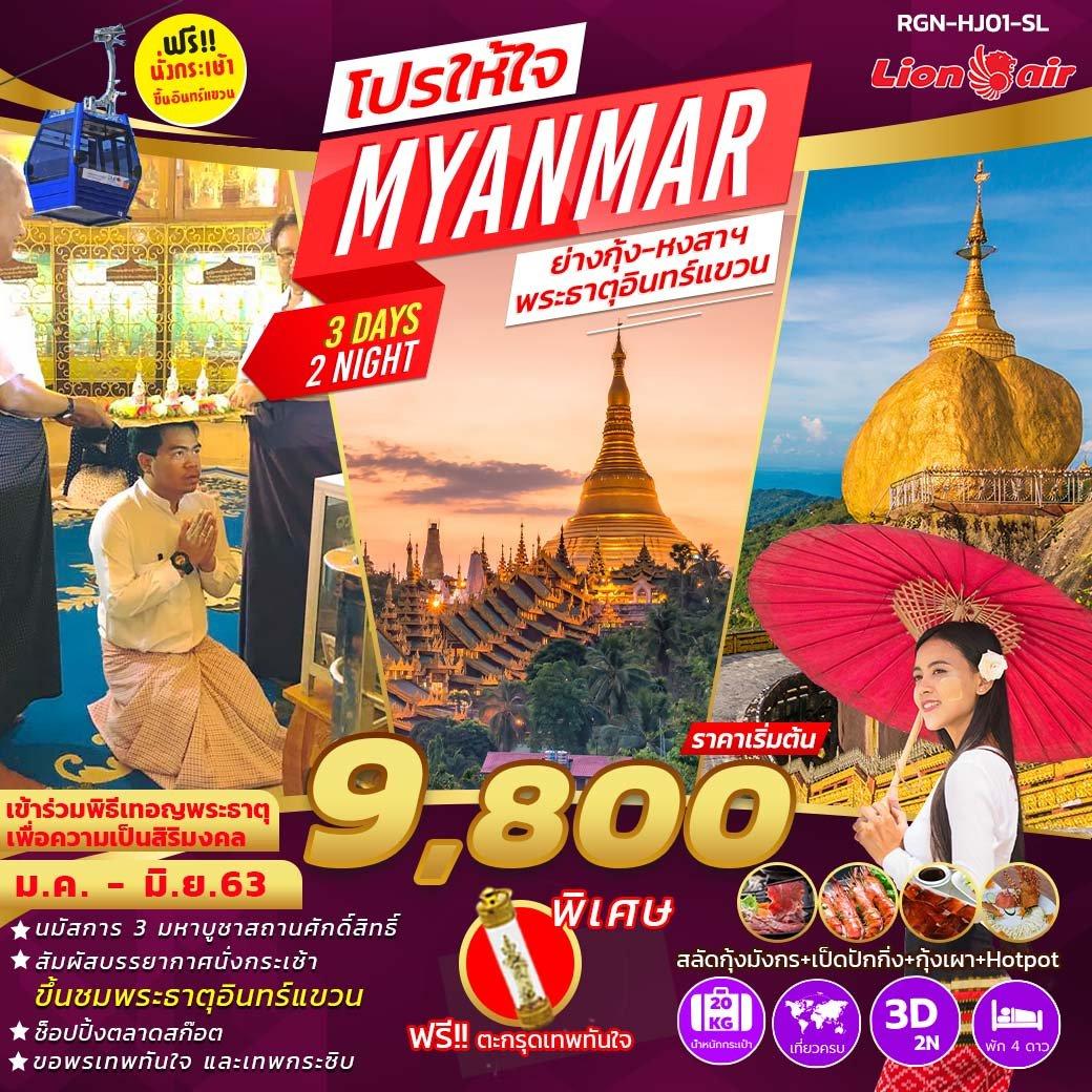 ทัวร์พม่า [ RGN-HJ01-SL ] ทัวร์พม่า PRO HAI JAI MYANMAR (SL) (2020) 3D2N